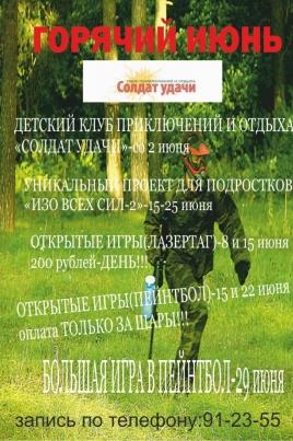 Горячий июнь постер
