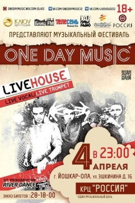 Live House постер