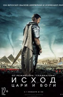Исход: Цари и богиExodus: Gods and Kings постер
