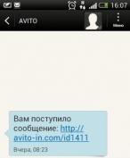 Осторожно, в Йошкар-Оле появился опасный вид мобильного вируса