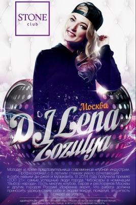 DJ Lena Zozulya постер