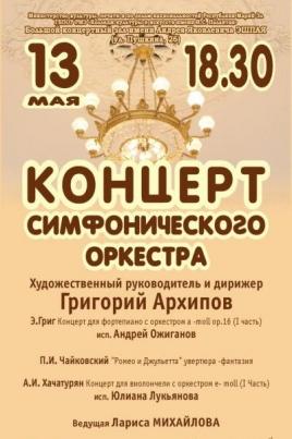 Концерт симфонического оркестра постер