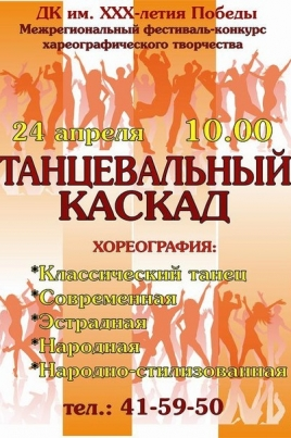 Танцевальный каскад — 2016 постер