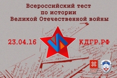 Жителям Марий Эл предлагают пройти всероссийский тест по истории ВОВ