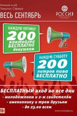 Бесплатная дискотека для студентов весь сентябрь постер