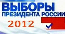 Региональная ЦИК обнародовала окончательные итоги выборов Президента России в Марий Эл