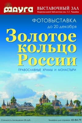 Золотое кольцо России: православные храмы и монастыри постер