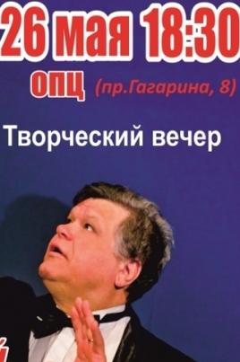 Творческий вечер. Юрий Оляновский постер