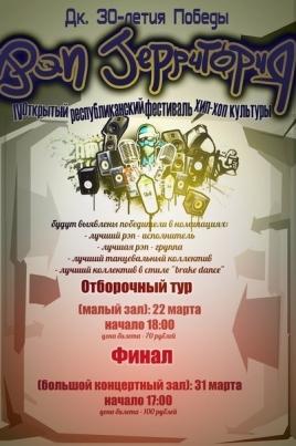 Рэп-территория 2013 постер