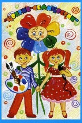«Цветик-Семицветик» приглашает на День открытых дверей постер