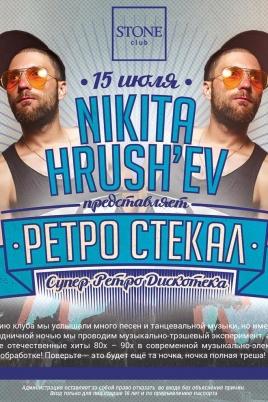 Ретро СтеКАЛ постер