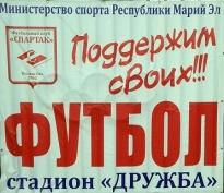 В игре «футбол на снегу» команда из Новотроицка была сильнее команды из Йошкар-Олы