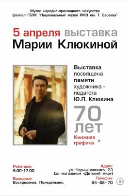 Выставка книжной графики Марии Клюкиной постер